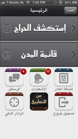 """تطبيق """"حراج السعودية"""""""