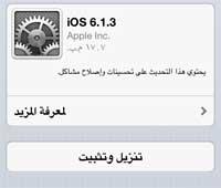 ابل تطلق iOS 6.1.3 وتغلق 4 ثغرات وتعيق اصدار الجيلبريك