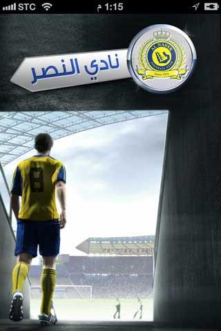 تطبيق نادي النصر