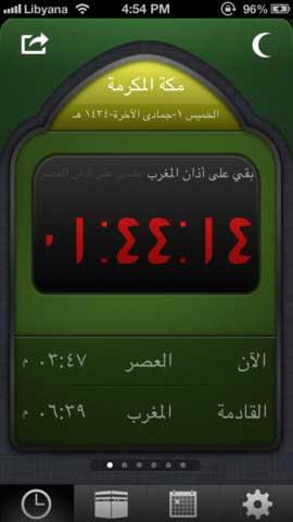"""تطبيق """"مؤذن السعودية"""""""
