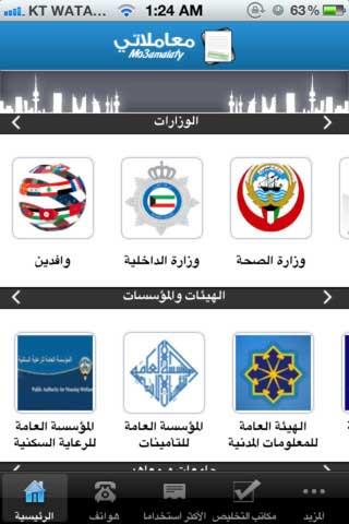 تطبيق دليل الكويت