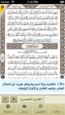"""تطبيق """"آيات"""" باللغة العربية"""