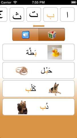 تطبيق الابجدية العربية