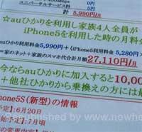 تسريب مستند يحتوي على تفاصيل جديدة من الايفون 5 أس