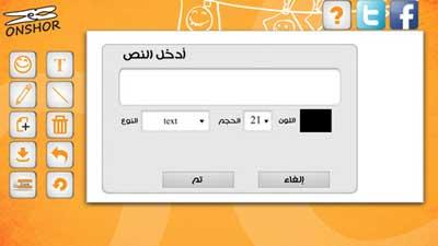 تطبيق Onshor.me
