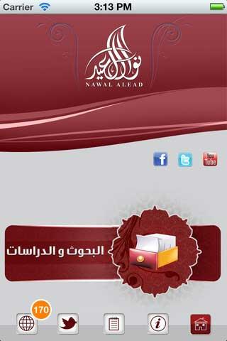 تطبيق د. نوال العيد