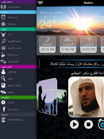 """تطبيق """"السلام"""" تطبيق إسلامي شامل"""