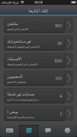 تطبيق تويبر Tweepr