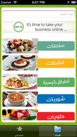 تطبيق زيتونة - Zaytouneh