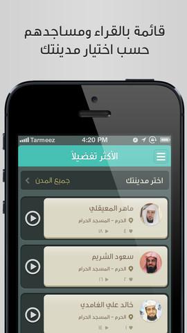 """تطبيق """"قراء المساجد"""""""