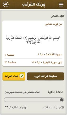تطبيق وردك القرآني