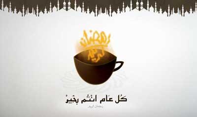 كل عام وانتم بخير بمناسبة قدوم رمضان الكريم
