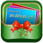 ارسلوا اجمل البطاقات والتهاني لاحباءكم بمناسبة شهر رمضان عبر تطبيق بطاقاتي
