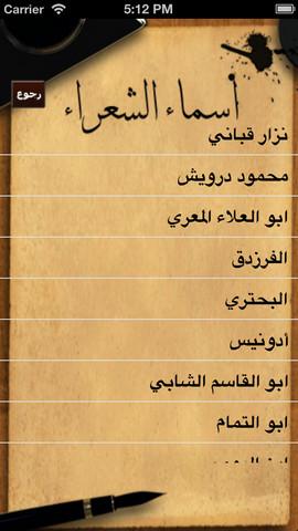 تطبيق موسوعة الشعر العربي