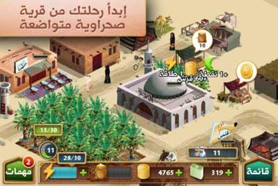 """لعبة """"سلطان الصحراء"""""""