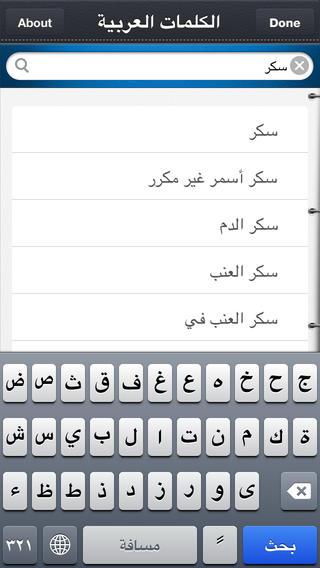 تطبيق Arabic To English Dictionary