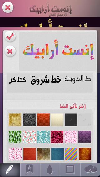 تطبيق InstArabic لتحرير الصور