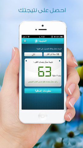 تطبيق نبضات Nabdat Heart Rate Monitor