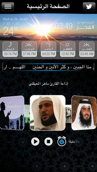 تطبيق-السلام-2