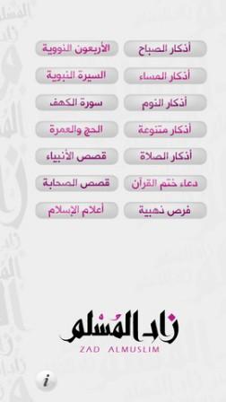 """تطبيق """"زاد المسلم"""""""