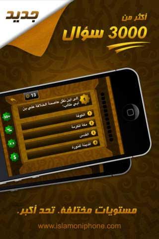 """تطبيق """"معلوماتك الاسلامية"""""""