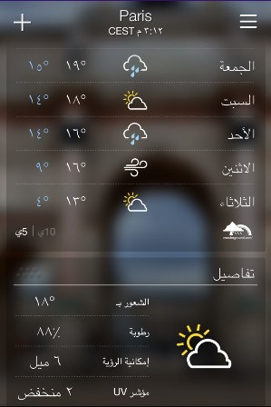 Yahoo-Weather-2