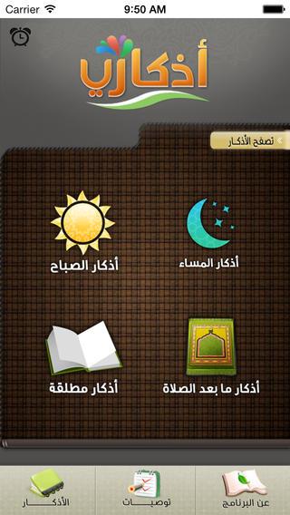 AZKARI-App