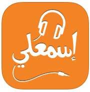 """تطبيق """"اسمعلي"""" - اسمع صوت المعرفة، تطبيق عربي رائع ومجاني !"""