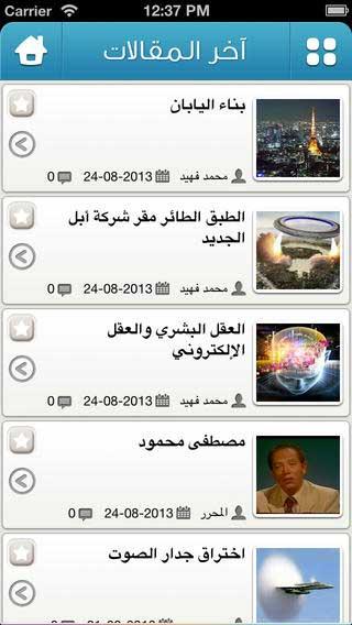 تطبيق الميدان: