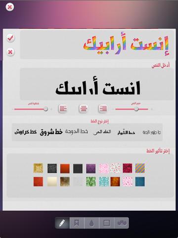 تطبيق InstArabic للكتابة على الصور بخطوط عربية ، مجاني لفترة محدودة !