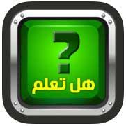 """صورة تطبيق """"هل تعلم"""" – معلومات مفيدة في كل المجالات يوميا الى جهازك !"""