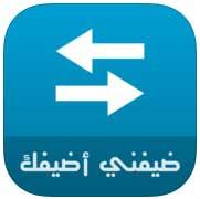 """تطبيق """"ضيفني أضيفك"""" لزيادة متابعينك في تويتر !"""