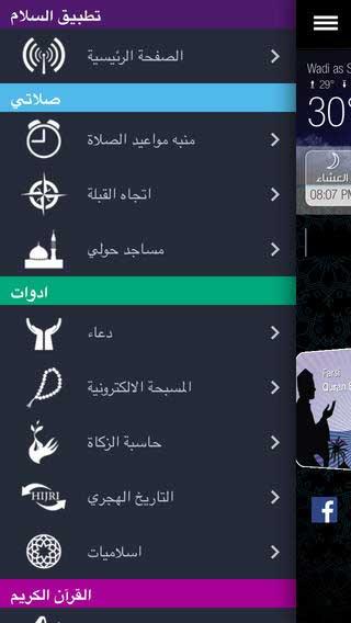 """""""السلام"""" التطبيق الاسلامي الافضل والأشمل لاجهزة أبل والاندرويد"""