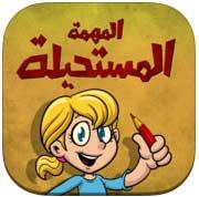 تطبيق المهمة المستحيلة - أكثر الألعاب العربية ذات طابع التحدي والتسلية - مدهشة !