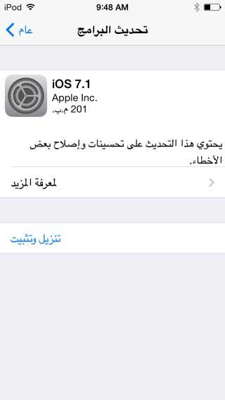 نظام iOS 7.1 متاح للتحميل