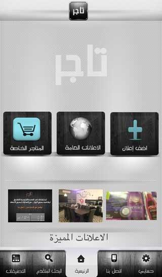 تطبيق تاجر