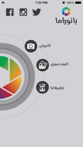 تطبيق بانوراما لتحرير الصور