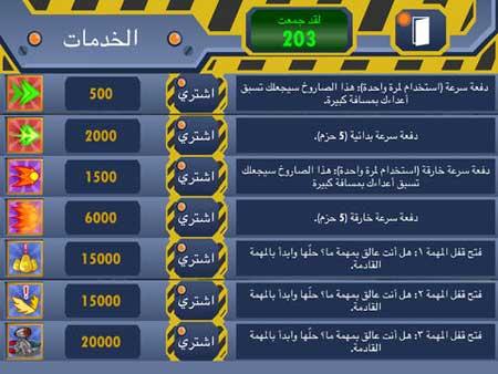 لعبة الشاهين العربية للايفون والايباد