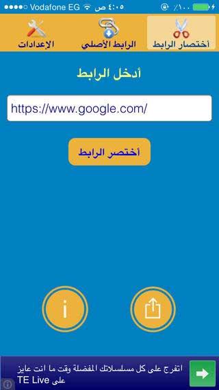 تطبيق URL Shortener