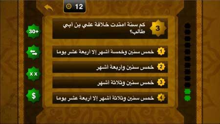 تطبيق معلوماتك الاسلامية