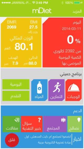 تطبيق الحمية العربي mDiet