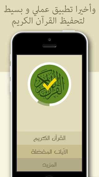 تطبيق المحترف لتحفيظ القرآن الكريم للأيفون والآيباد