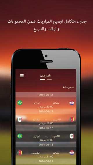تطبيق كأس العالم ٢٠١٤ للأيفون والآيباد