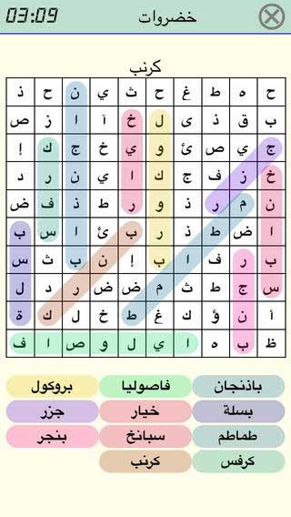 تطبيق البحث عن الكلمات Arabic Word search