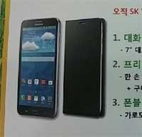 جهاز Galaxy W بشاشة 7 إنش من سامسونج