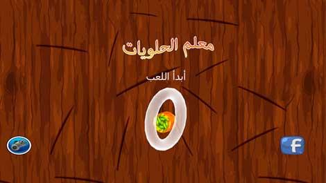 معلم الحلويات لعبة تقطيع الحلويات العربية