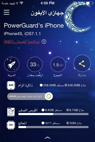 تطبيق PowerGuard