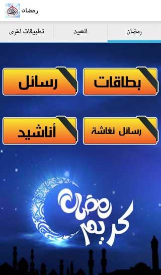 تطبيق بطاقات رسائل رمضان والعيد 2014 للأندرويد