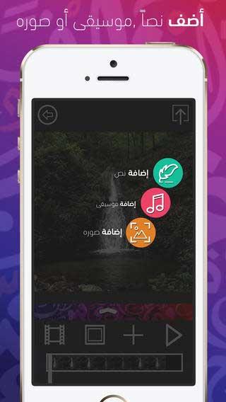 تطبيق ArabicVid لتحرير فيديو الانستغرام