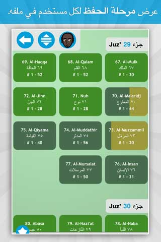 تطبيق حفظ القرآن الكريم